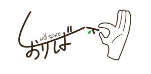 self space しおりば